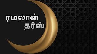 Ramazan Dars | E01 | Tamil