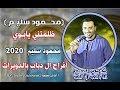 محمود سليم 2020 والمايسترو ممدوح عمر | ظلمتني يابوي | افراح ال دباب