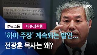 """[이슈정주행] """"대통령 하야"""" 거침없는 발언…전광훈 목사"""
