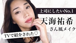 TV「うちのガヤがすみません」で放送された かじえりの天海祐希さん風メ...