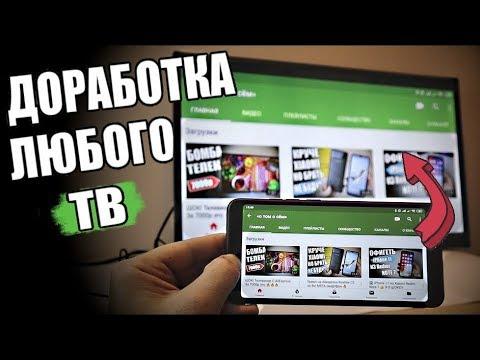 Сделай-smart-tv-из-ЛЮБОГО-ТВ-и-Смартфона-конкурс-🔥