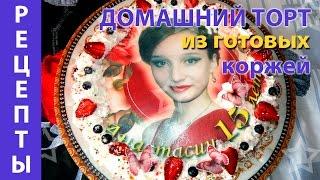 Домашний торт из бисквитных коржей от Виктории Селезневой