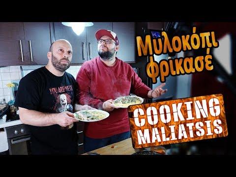 Cooking Maliatsis - 132 - Μυλοκόπι φρικασέ