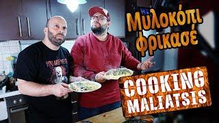 Cooking_Maliatsis_-_132_-_Μυλοκόπι_φρικασέ