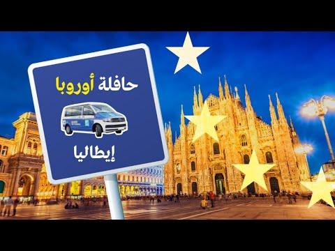 مدينة ميلان الإيطالية للحديث عن الهجرة في ظل صعود اليمين المتطرف للسلطة  - 11:54-2019 / 5 / 22