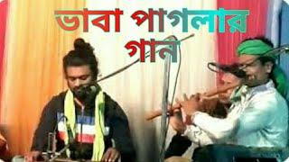 ভাবা পাগলার গান পরমে পরম জানিয়া   Poromo Porom Janiya Saleh Ahmed Live Video