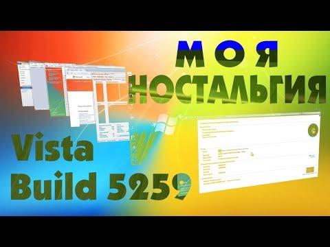 Установка Windows Vista Build 5259 на старый компьютер