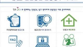 민원24, 주민등록등본 무료 발급…'방법은?'