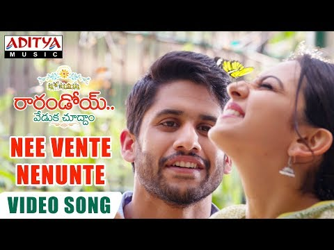 Nee Vente Nenunte Video Song || Raarandoi Veduka Chuddam Video Songs || NagaChaitanya, Rakul,DSP