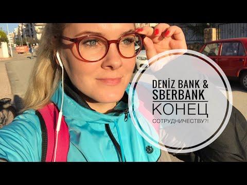 ТУРЦИЯ / МАРТ 2019 / DENİZ BANK & SBERBANK / Ответы на вопросы / снимают ли комиссию?Деньги в Турции