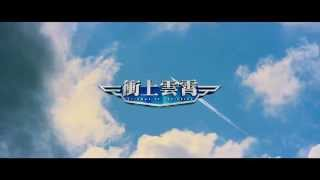 Triumph In The Skies (衝上雲霄) - official trailer (in cinemas 14 Feb)