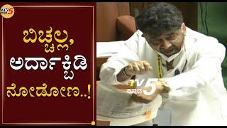 ಡಿಕೆಶಿ ಆರ್ಭಟಕ್ಕೆ ಸದನ ಗಪ್ಚಿಪ್ | DK Shivakumar excellent t Speech At Assembly