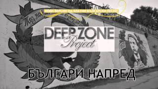 "Deep Zone Project -  Българи напред (club mix) - ""Bulgari napred"""