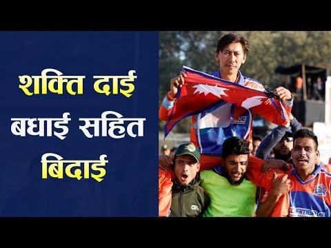 शक्ति गौचनको सन्यासको घोषणा - Retirement Of Shakti Gauchan From Cricket