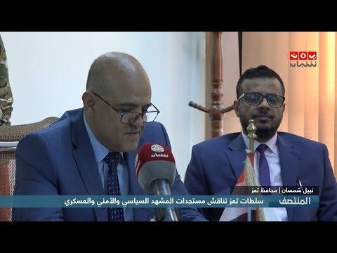 سلطات تعز : تناقش مستجدات المشهد السياسي والأمني والعسكري