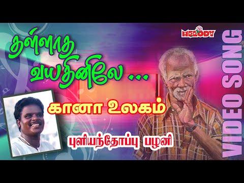 Gana Song inTamil by  Pullianthopu Palani -Thallatha Vayathinilea | Gana Ullagam