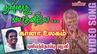 கானா பாடல்கள் - புளியந்தோப்பு பழனி   Thallatha Vayathinilea   Gana Song  by  Pullianthopu Palani