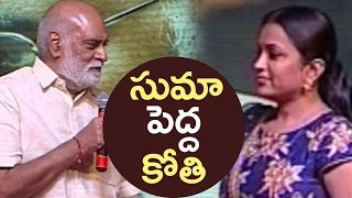 Raghavendra Rao Super Funny Comments On Anchor Suma | TFPC