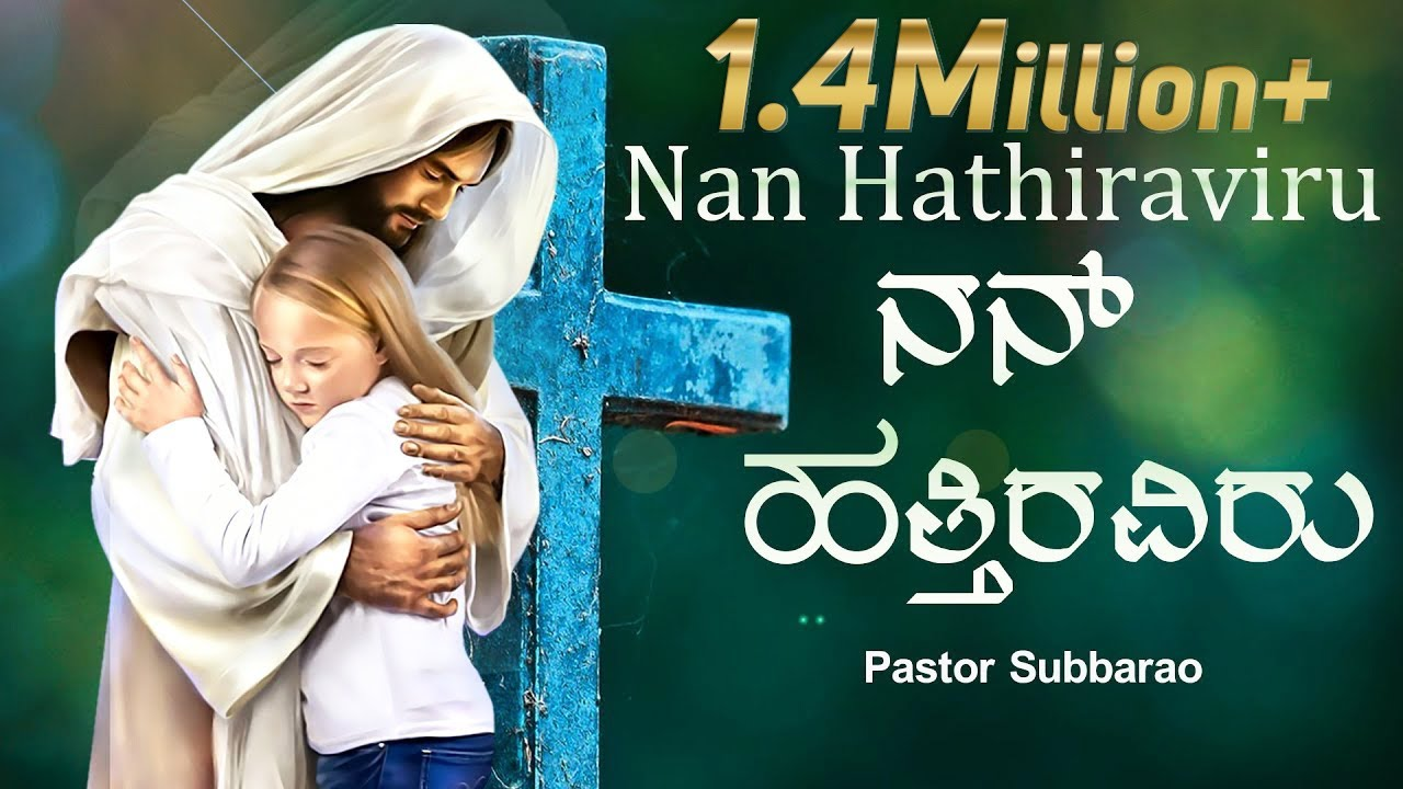 Nan hathiraviru | Bilingual Telugu and kannada |  Pastor Subbarao | Kannada worship jesus songs 2019