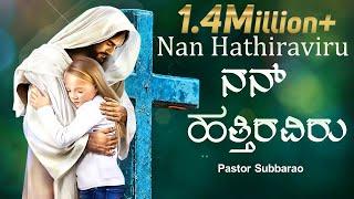 Nan hathiraviru | Bilingual | Pst. Subbarao | Kannada worship Song | God Love Media