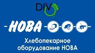 Презентация хлебопекарного оборудования компании HOBA(, 2016-03-09T12:43:00.000Z)
