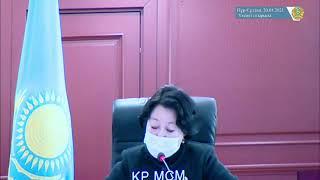 #LIVE Заседание Правительства Казахстана (20.04.2021)