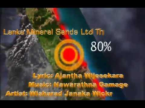 Lanka Mineral Sands Ltd Theme Song