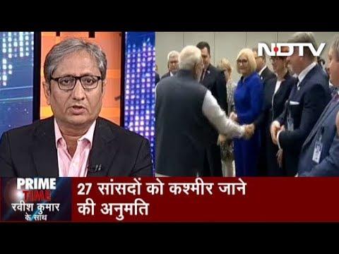 Prime Time With Ravish, Oct 28, 2019 | Kashmir अंदरूनी मामला तो European सांसद क्यों करेंगे दौरा
