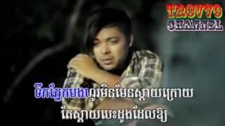 oh phom preak pnov,ឱ! ភូមិព្រែកព្នៅ ភ្លេងសុទ្ធ Khmer karaoke sing along YouTube