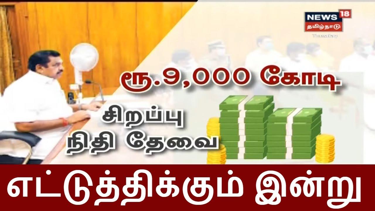 எட்டுத்திக்கும் இன்று செய்திகள் | Top Bullet-In News | News 18 Tamil Nadu | 11.08.2020