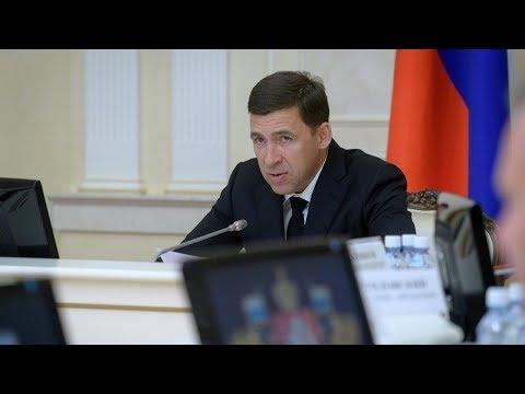 Евгений Куйвашев провёл совещание по ситуации с хирургами из Нижнего Тагила
