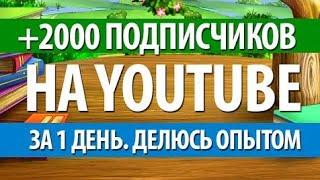 Как накрутить подписчиков на YouTube канал
