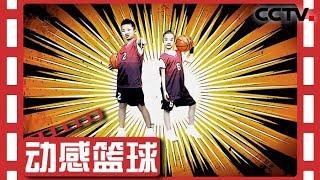 [智慧树]请你像我这样做:动感篮球|CCTV少儿