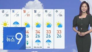 """무더위 속 곳곳 소나기…""""우산 챙기세요"""" [뉴스 9]"""