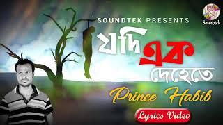 Akash Debo bangla song