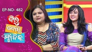 Dil Dosti Music Ep 482 | Bini Samal | Archita | Ajab Sanju Ra Gajab Love | Tarang Music