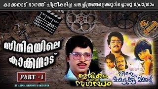 കൊച്ചി കാക്കനാടിന്റെ ഞെട്ടിക്കുന്ന ദൃശ്യങ്ങളുമായ് സിനിമയിലെ കാക്കനാട് Malayalam Film Based Programe