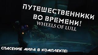 ПУТЕШЕСТВЕННИКИ ВО ВРЕМЕНИ В СКАЙРИМЕ И СПАСЕНИЕ МИРА [Wheels of Lull]