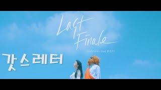 갓스레터(God's Letter)- Last Finale (Feat.윤진우) Officail Music Video