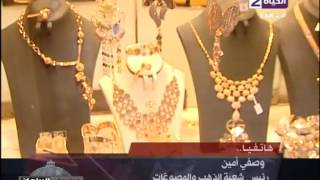رئيس شعبة الذهب: ارتفاع الأسعار أمر طبيعي وشلل تام بالأسواق.. فيديو