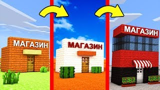 КАК МЕНЯЛСЯ СУПЕР МАГАЗИН В МАЙНКРАФТ! НУБ ПРОТИВ МАГАЗИНА - ЭВОЛЮЦИЯ И ТРОЛЛИНГ НУБА MINECRAFT