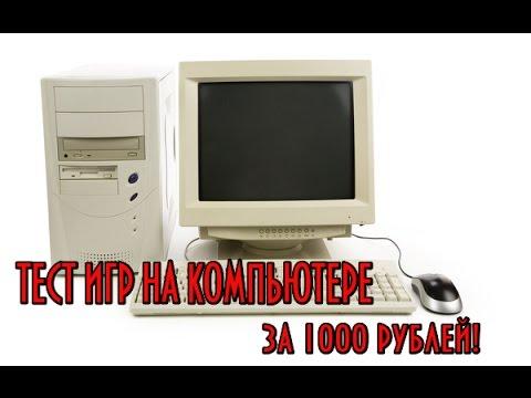 1000 Игра На Компьютер
