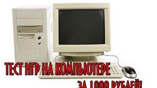 тест игр на компьютере за 1000 рублей, Тестируем игры на ПК собранном из хлама