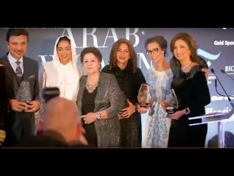 Arab Women of the Year Award 2016 | London, UK