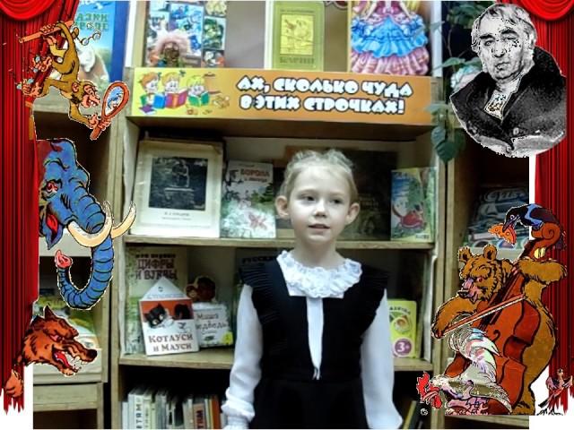 Изображение предпросмотра прочтения – ПолинаЯдренцева читает произведение «Слон и Моська» И.А.Крылова
