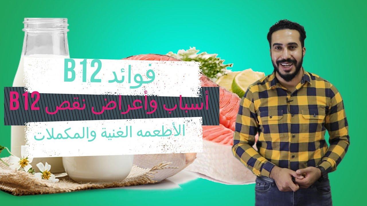 أعراض نقص فيتامين ب١٢ و ما هى الأطعمة الغنية بفيتامين B12 دكتور محمد رمضان Youtube