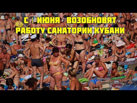 Отдых 2020.С 1 Июня   возобновляют работу Санатории Кубани!