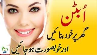 Ubtan Ghar Per Bananay Ka Tarika in Urdu Hindi Homemade Ubtan to Whiten Skin Beauty Tips