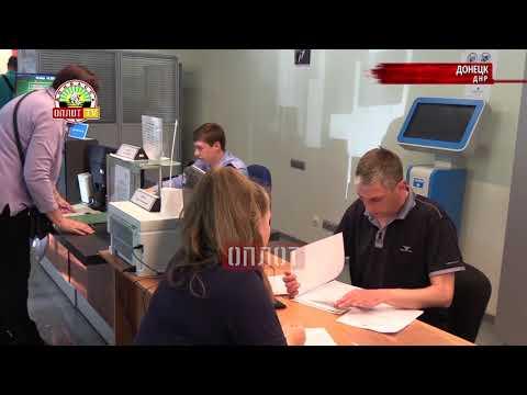 • Приём заявлений в ЗАГС в ЕРЦ Донецка