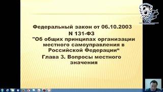 видео Федеральный закон от 08.11.2007 N 259-ФЗ